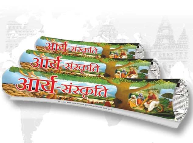 arya sanskriti thumbnail
